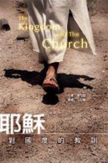 耶穌對國度的教訓 The Kingdom and the Church