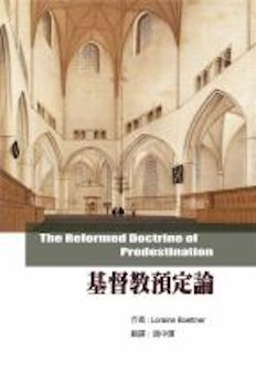 基督教預定論 The Reformed Doctrine of Predestination