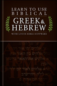 Learn to Use Biblical Greek and Hebrew with Logos Bible Software