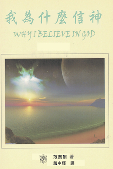 我為什麼信神? Why I Believe in God?