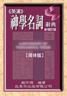 英汉神学名词辞典(简体) A Dictionary of Theological Terms(Simplified Chinese)