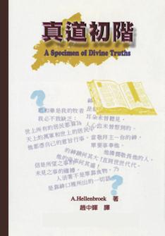 真道初阶(简体) A Specimen of Divine Truths (Simplified Chinese)