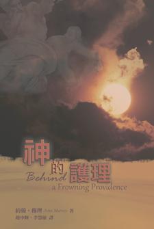 神的护理(简体) Behind a Frowning Providence(Simplified Chinese)