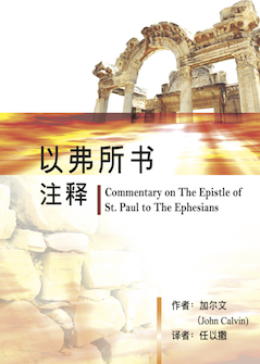 以弗所书注释(简体) Commentary on the Epistle of Paul the Apostle to the Ephesians (Simplified Chinese)