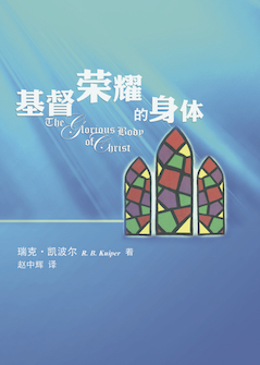 基督荣耀的身体(简体) Glorious Body of Christ(Simplified Chinese)