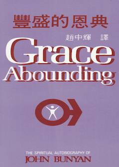 丰盛的恩典(简体) Grace Abounding(Simplified Chinese)