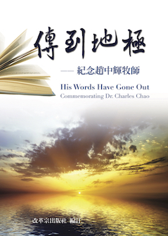 传到地极:纪念赵中辉牧师(简体) His Words Have Gone Out: Commemorating Dr. Charles Chao (Simplified Chinese)