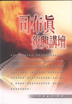 司布真复兴讲坛(简体) Revival Year Sermons (Simplified Chinese)