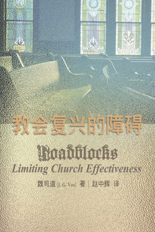 教会复兴的障碍(简体) Roadblocks Limiting Church Effectiveness(Simplified Chinese)