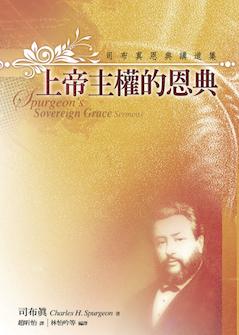 上帝主权的恩典:司布真恩典讲道集(简体) Spurgeon's Sovereign Grace Sermons (Simplified Chinese)