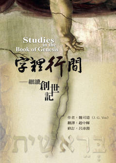 字里行间─细读创世记(简体) Studies in the Book of Genesis(Simplified Chinese)