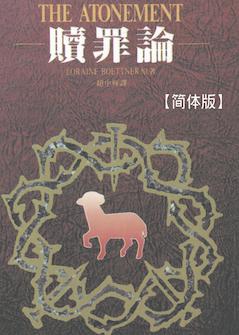 赎罪论(简体) The Atonement (Simplified Chinese)