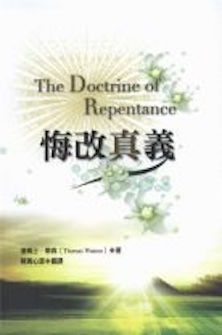 悔改真义(简体) The Doctrine of Repentance (Simplified Chinese)