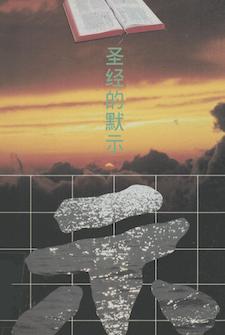 圣经的默示(简体) The Inspiration of the Scriptures (Simplified Chinese)