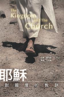 耶稣对国度的教训(简体) The Kingdom and the Church (Simplified Chinese)