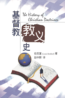 基督教教义史(简体) The History of Christian Doctrines (Simplified Chinese)