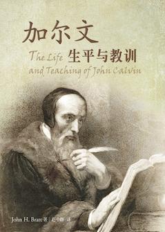 加尔文生平与教训(简体) The Life and Teachings of John Calvin (Simplified Chinese)