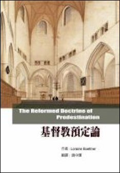 基督教预定论(简体) The Reformed Doctrine of Predestination (Simplified Chinese)