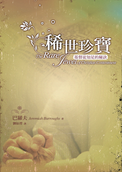 稀世珍宝─基督徒知足的秘诀(简体) The Rare Jewel of Christian Contentment (Simplified Chinese)