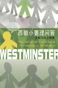 西敏小要理问答--注解与经文根据(简体) Westminster Shorter Catechism, with Commentary and Scripture Proofs(Simplified Chinese)