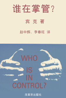 谁在掌管?(简体) Who is in Control?(Simplified Chinese)