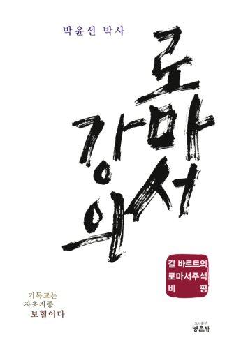 박윤선 박사 로마서 강의 - 칼 바르트의 로마서주석 비평