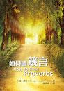 如何讀箴言 How to Read Proverbs