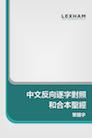 中文反向逐字對照和合本聖經 Chinese Reverse Interlinear CUV Bible