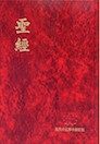 現代中文譯本聖經(上帝版) Today's Chinese Version Bible (Shangti Edition)