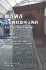 應許猶在:上帝跟以色列立的約(繁體) Receive the Truth! (Traditional Chinese)
