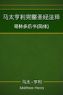 马太亨利完整圣经注释—哥林多后书(简体) Matthew Henry Commentary on the Whole Bible—2 Corinthians (Simplified Chinese)