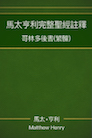 馬太亨利完整聖經註釋—哥林多後書 Matthew Henry Commentary on the Whole Bible—2 Corinthians