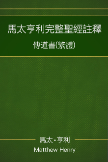 馬太亨利完整聖經註釋—傳道書 Matthew Henry Commentary on the Whole Bible—Ecclesiastes
