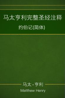 马太亨利完整圣经注释—约伯记(简体) Matthew Henry Commentary on the Whole Bible—Job (Simplified Chinese)