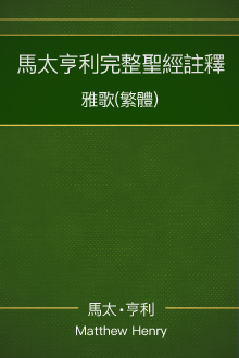 馬太亨利完整聖經註釋—雅歌 Matthew Henry Commentary on the Whole Bible—The Song of Solomon