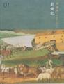 中文新標點和合本研讀本聖經(神版)—創世記 Chinese CUNP Study Bible (Shen Edition)— Genesis (Traditional Chinese)
