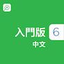 中文入門版 Chinese Starter (Logos 6)