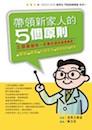 帶領新家人的五個原則 5 Principles Every New Member Must Know