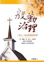 """殷勤治理─「成人」取向的教會管理 Managing Diligently-""""Adult"""" Focus on Church Management"""