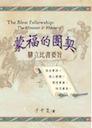 蒙福的團契--腓立比書要旨(繁體) The Blest of Fellowship: The Minister & Ministry (Traditional Chinese)
