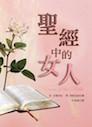 聖經中的女人(繁體) Women of the Bible (Traditional Chinese)
