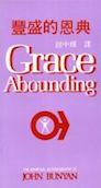 豐盛的恩典 Grace Abounding