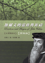 加尔文的灵修与祈祷[中英对照](简体) Devotions and Prayers of John Calvin (Simplified Chinese/English)