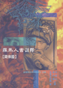 罗马人书注释(简体) Commentary on the Epistle of Paul the Apostle to the Romans(Simplified Chinese)