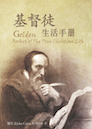 基督徒生活手册(简体) Golden Booklet of the True Christian Life (Simplified Chinese)
