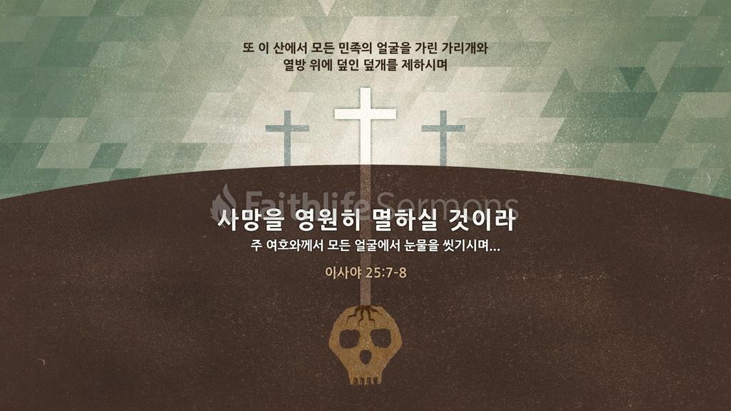 이사야 25:7–8 large preview