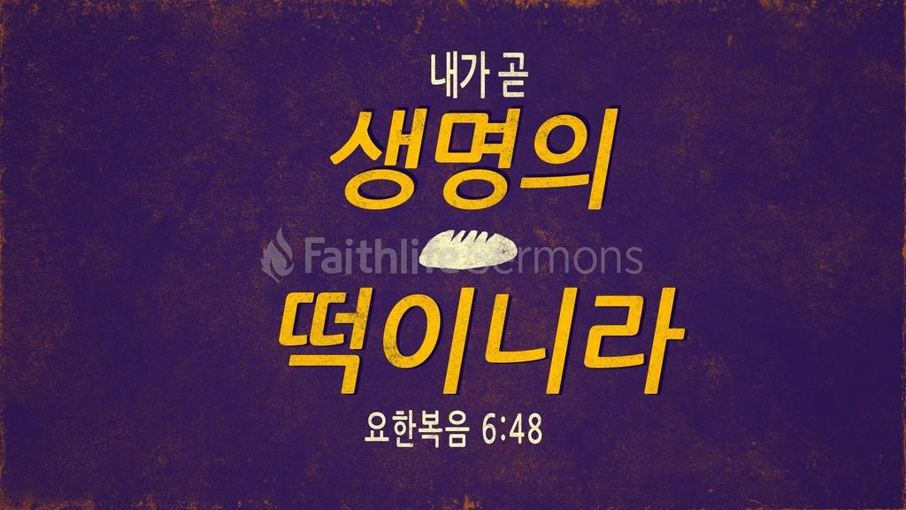 요한복음 6:48 large preview