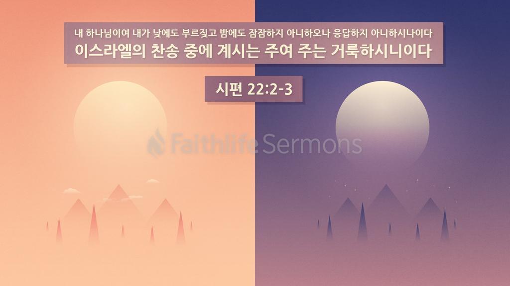 시편 22:2–3 large preview