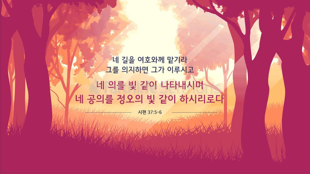 시편 37:5–6 large preview
