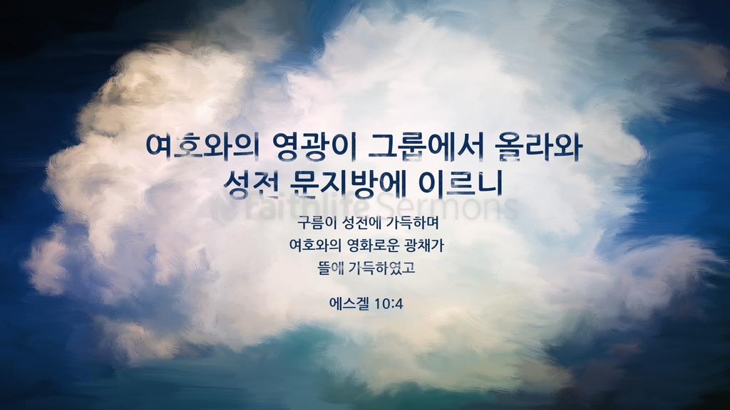 에스겔 10:4 large preview